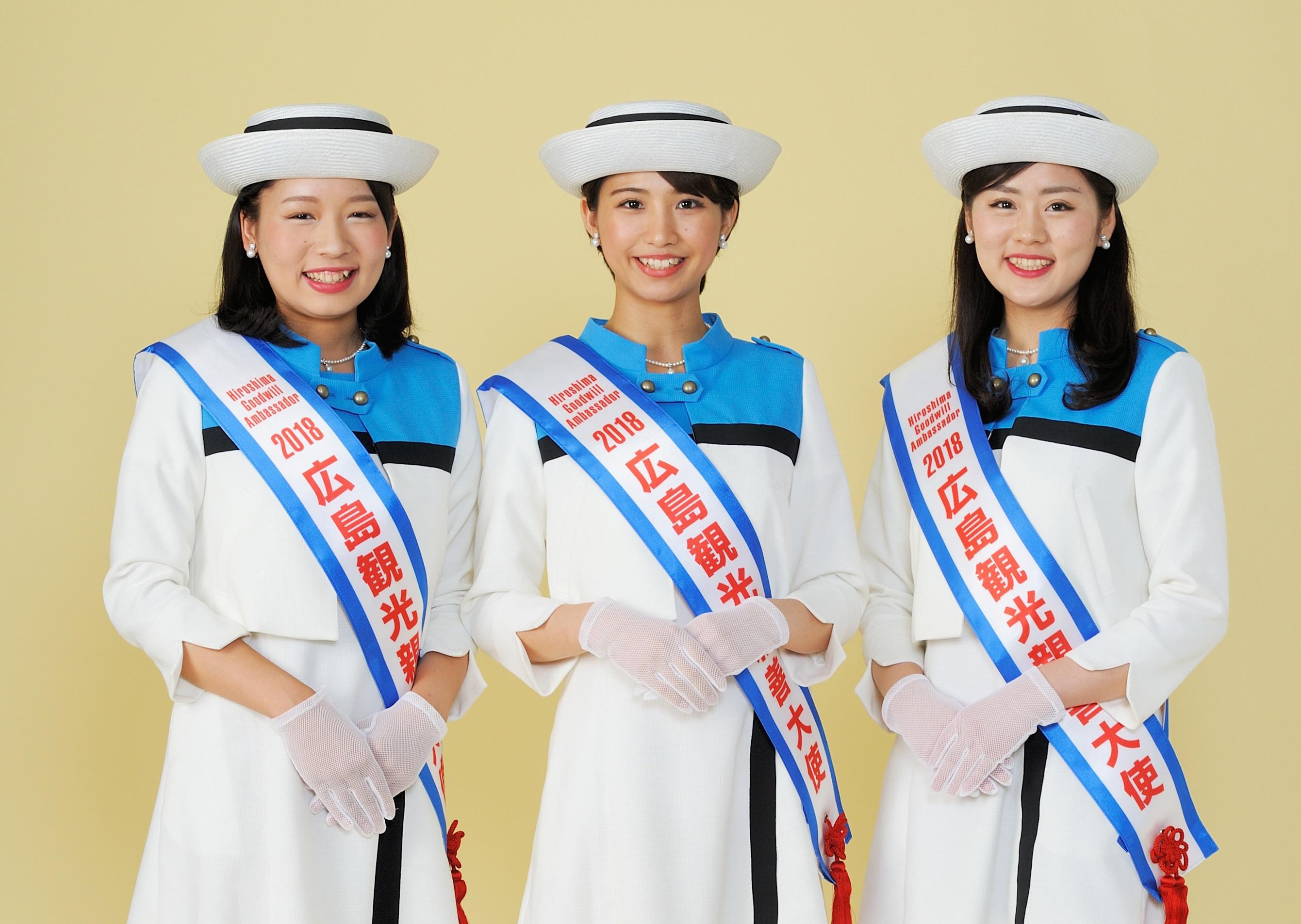 2018広島観光親善大使3名(上半身).jpg