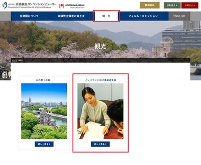 ウェブサイト.png