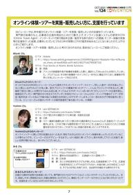 P7_ひろしま観光コンベンションvol.124_page-0001.jpg