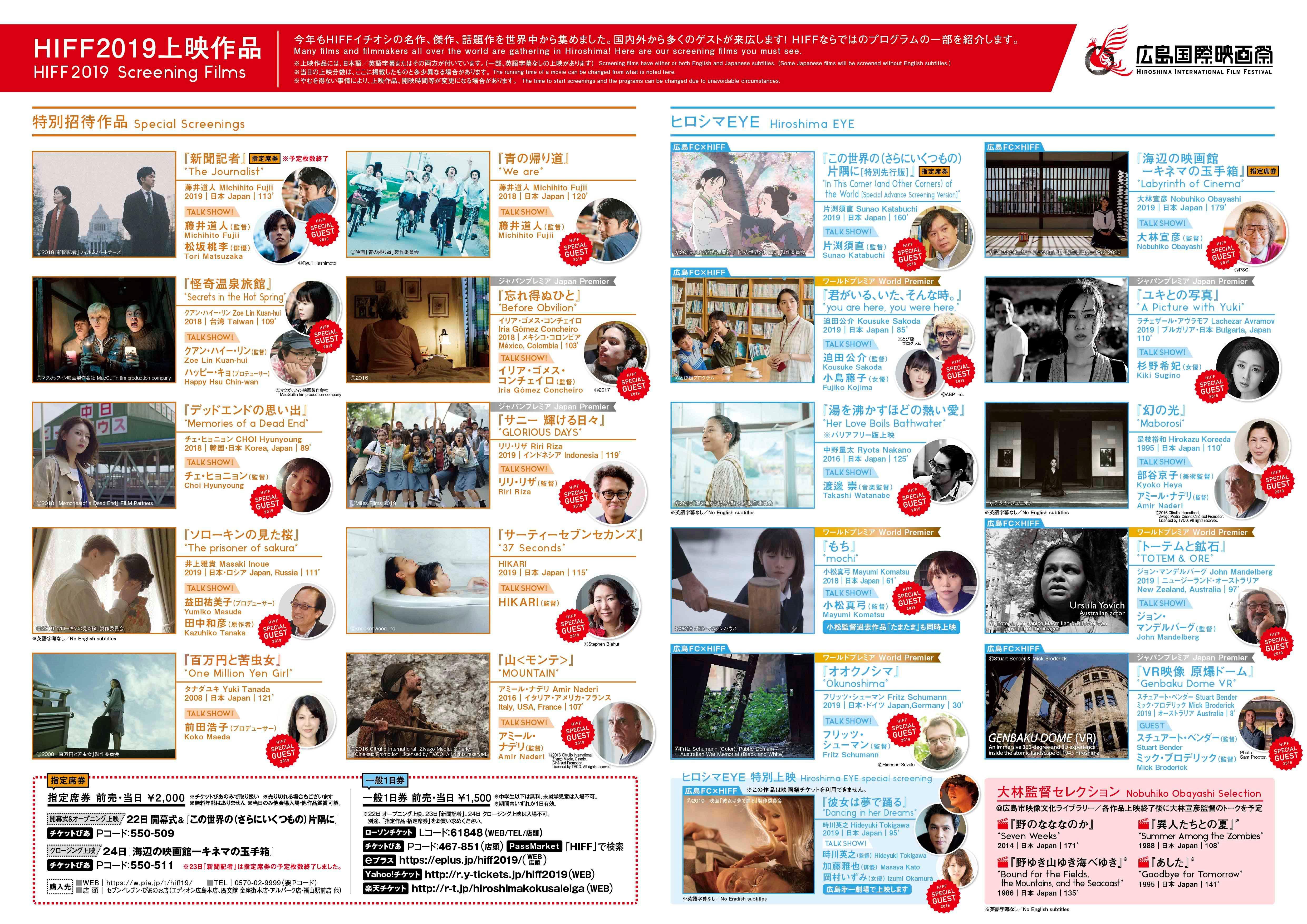 映画祭リーフレットデータ2.jpg