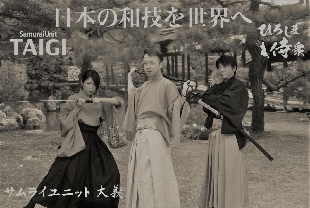 Samurai Sword Fight Experience